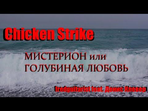 Chicken Strike - МИСТЕРИОН (Денис Клевер и Fredguitarist)