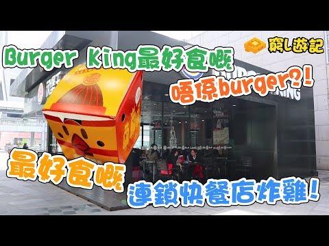 [窮L遊記‧深圳篇] #26 Burger King最好食嘅唔係burger!?最好食嘅 ...