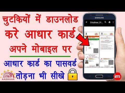 How to Download Aadhar Card 2019 - आधार कार्ड डाउनलोड करने का नया तरीका जल्दी से सीख लो