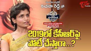 Advocate Rachana Reddy Exclusive Interview Promo | Talk Show with Aravind Kolli #14 - TeluguOne