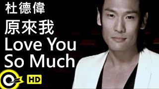 杜德偉 Alex To【原來我Love You So Much】衛視中文台「第8號當鋪」片尾曲 Official Music Video