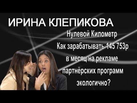 Обзор курса Нулевой километр - Как зарабатывать 145 753р в месяц на рекламе партнёрских программ