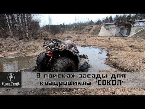 Рубилово на вездеходе Сокол в торфяной мини речке Саморядовке/ИванTrotiL