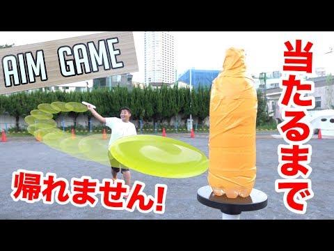 【挑戦】フリスビーエイムゲームで全員当たるまで帰れません!!