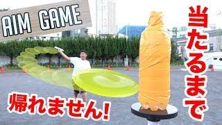 【挑戦】フリスビーエイムゲームで全員当たるまで帰れません!! thumbnail