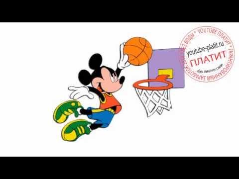 Как нарисовать Микки баскетболиста, закидывающего мяч