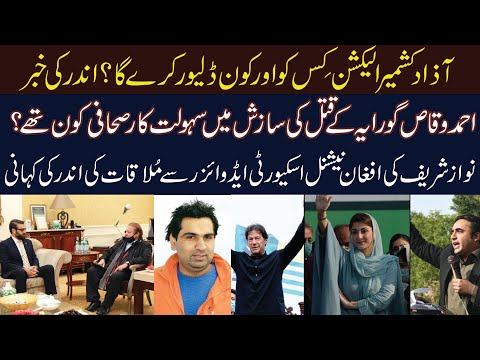 EXCLUSIVE: Who will deliver AJK Elections? Who were the journalists facilitated against Goraya?