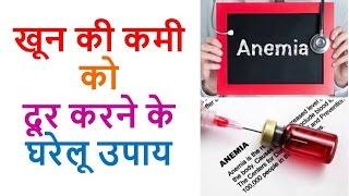 खून की कमी को दूर करने के घरेलू उपाय | Anemia Treatment in Hindi | Khoon Ki Kami Ka ilaaj
