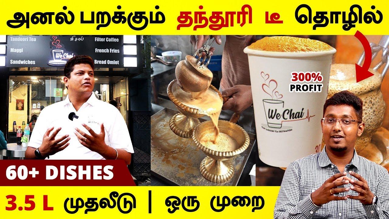 3.5 லட்சத்தில் | தினமும் லாபம் தரக்கூடிய தந்தூரி டீ தொழில் | Tandoori Tea, Maggi | WeChai Franchise