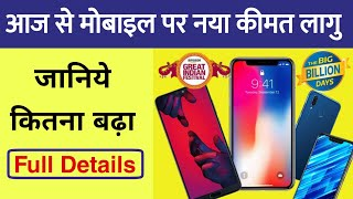 Mobile phone price increase 1st april 2020 | New smartphone price 2020 | new gst on mobile 2020