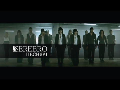 SEREBRO - Song #1 [Russian Version]