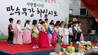 #동학어린이집 #누리한빛 #팔순잔치_초청공연