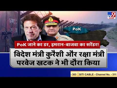 49 साल के बाद बदलेगा Pakistan का नक्शा, PoK में अब लहराएगा तिरंगा !
