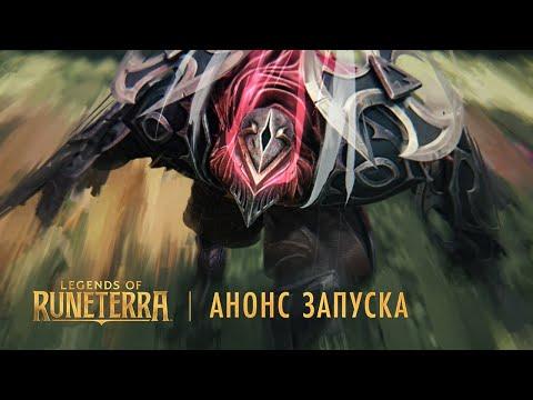 Названа дата релиза Legends Of Runeterra, Смотрим: Legends Of Runeterra – анонс запуска и трейлер