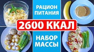 РАЦИОН на НАБОР МЫШЕЧНОЙ МАССЫ 💪 МЕНЮ НА 2600 ККАЛ / Как Набрать Мышечную Массу / Правильное Питание