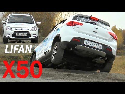 тест Lifan X50 /AVTOSALON TV