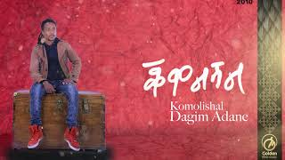 Dagim Adane - Komolishal | New Ethiopian Music 2018 (Official Audio Video)
