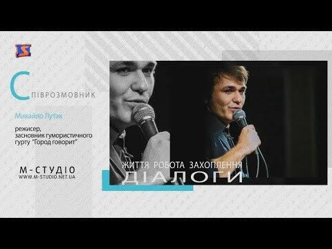 """Програма """"Діалоги"""". Михайло Лутак"""