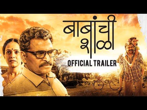 Babanchi Shala | OFFICIAL TRAILER (HD) | Latest Marathi Movie 2016 | Sayaji Shinde | Aishwarya