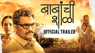 Babanchi Shala | OFFICIAL TRAILER (HD) | Latest Marathi Movie 2016 | Sayaji Shinde | Aishwarya