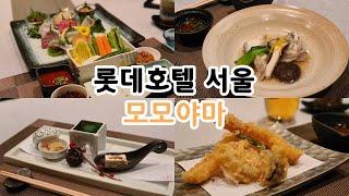 미쉐린가이드ㅣ롯데호텔 서울 일식당 '모모야마&#…