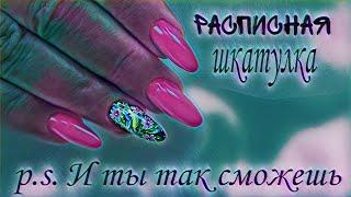 Шкатулка вместо ногтя Роспись в дизайне ногтей Маникюр на вверх растущие ногти Шулунова Дарья