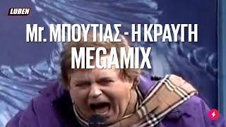 Mr. Μπούτιας - Η Κραυγή MEGAMIX | Luben TV