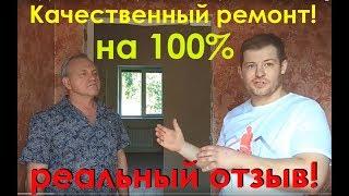 Ремонт квартир в Рязани от &quot;Альянс мастер&quot;.   Реальный отзыв и обзор.<