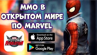 MMO в открытом мире по MARVEL на телефон - Marvel Future Revolution (Android Ios)