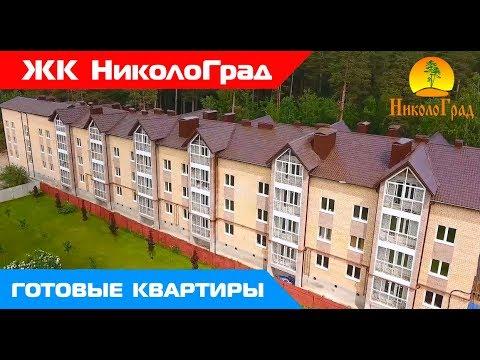 Жилой комплекс НиколоГрад / лето 2017 - купить квартиру в Твери