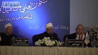 بالفيديو : شيخ الازهر: ترسيخ فقه المواطنة بين المسلمين فى اوروبا خطوة ضرورية للاندماج الايجابي