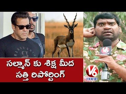Bithiri Sathi Reporting On Salman Khan Blackbuck Verdict | Teenmaar News | V6 News