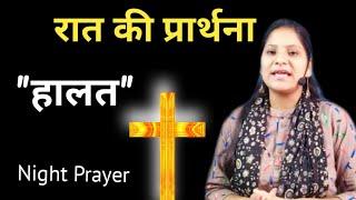 Night prayer | रात की प्रार्थना | Sis amrita masih