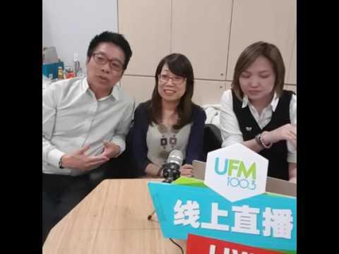 29Nov16汉锡凤玲(好好爱)辅导直播100.3