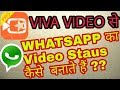 HOW TO USE VIVA VIDEO TO CREATE WHATSAPP STATUS AND TO EDIT VIDEOS [HINDI] Whatsapp Status Video Download Free