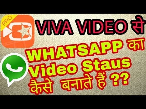 HOW TO USE VIVA VIDEO TO CREATE WHATSAPP STATUS AND TO EDIT VIDEOS [HINDI]