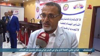 قيادي نقابي : النفط الذي يباع في اليمن ايراني ويدخل بتصريح من التحالف