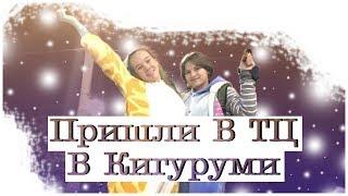 ПРИШЛИ В ТЦ В КИГУРУМИ | VLOG