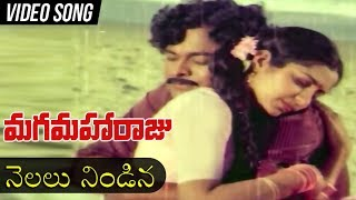 Nelalu Nindina Video Song | Maga Maharaju Telugu Movie Video Songs | Chiranjeevi | Suhasini