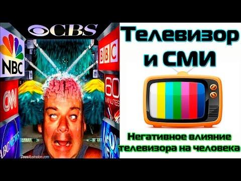 Телевизор и СМИ