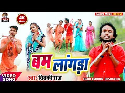 4k-video---vicky-raj-(2019)-का-सबसे-बड़ा-हीट-काँवर-भजन-विडियो-||-जल-ले-आईल-भर-के-बम-लंगड़ा-||