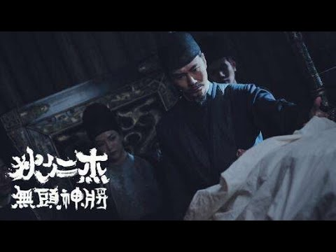 2019最新电影#神探狄仁杰#高清HD完整版