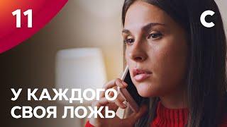 Сериал У каждого своя ложь. Серия 11. ПРЕМЬЕРА 2021 | МЕЛОДРАМА