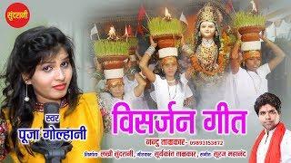 Chali Re Maa Ki Palakiya || विसर्जन गीत || Pooja Golhani - 09893153872 || Navratri Special