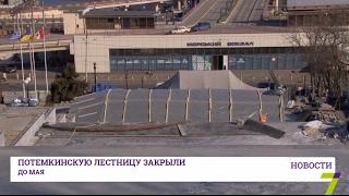 Одесса останется без Потемкинской лестницы до мая(О том, что достопримечательность будет закрыта для прохода, заявили сегодня в пресс-службе городского сове..., 2017-01-31T14:37:07.000Z)