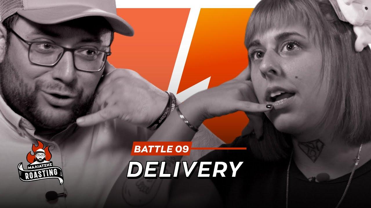 Μαλιάτσης Roasting Delivery feat. Super Kikii