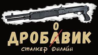 STALKER ОНЛАЙН / Обзор гладкоствольных ружей