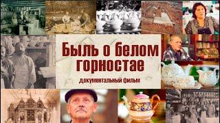 «Быль о белом горностае» (документальный фильм Василия Медведева)