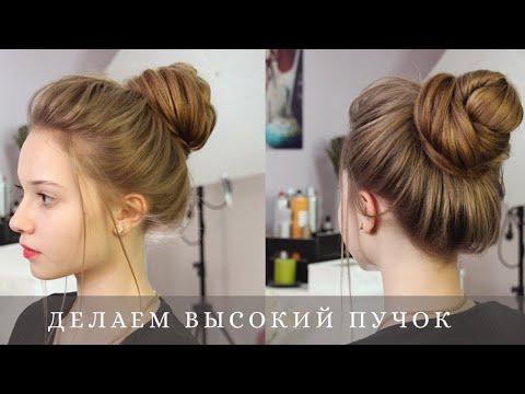 Вопрос: Как сделать быстрый и простой пучок из волос?