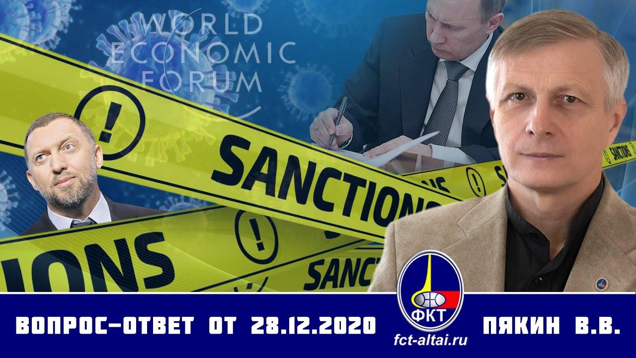 Валерий Пякин. Вопрос-Ответ от 28 декабря 2020 г.